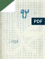 Muhammad 92 by Raja Rasheed Mahmood Naat Vol 5