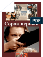 Сорок первый Sorok Pervyy the Forty-First