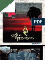 Sooriya puthavarkal  2003 Black tigers verson