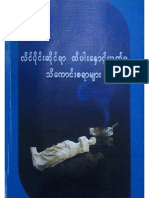 Learn about Sexual disturbance ot anyone_ လိင္ပိုင္းဆိုင္ရာထိပါးေႏွာက္ယွက္မႈ သိေကာင္းစရာမ်ား.pdf