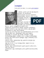 Asogamithiran-Pirayaanam