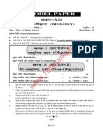 Model Question Paper of Science Xii of Bihar State Board