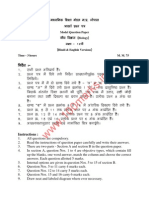 Biology set 2, Model papers of Madhya Pradesh Board of Secondary Education, XIIth Class