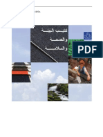 Environment Health and Safety Supplement to the TOE Guidebook-Arabic