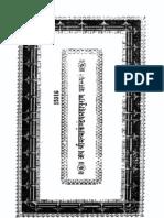 Markandey Puranam [Sri Venkateswara Press]