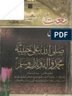 Naat e Zarreen by Raja Rasheed Mahmood Naat Vol 50