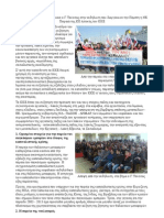 Οι εξελίξεις στη Ναυτιλία, στη Ναυπηγοεπισκευαστική βιομηχανία, στα λιμάνια και οι θέσεις του ΚΚΕ