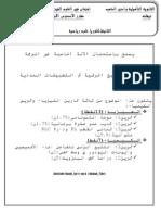 Examen Blanc 1Tr 10 - 11