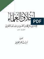 أخلاق العلماء pdf