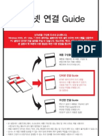 IpTIME Manual Router