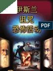 Denounce Terror -Chinese