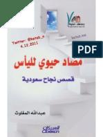 مضاد حيوي لليأس لـ عبد الله المغلوث 2.pdf