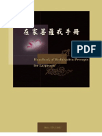 Handbook of Bodhisattva Precepts for Laypeople 在家菩薩戒手冊 (Eng.Chi)