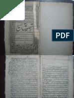 Tasdiq ul Masih by Hafiz Wali ullah Lahori