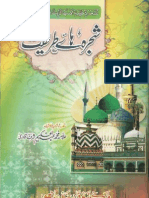 Shajra Ha e Tareeqat by Allama Muhammad Abdul Hakeem Sharaf Qad