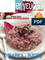 AKHS -ZYMARIKA RIZOTO