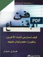 هاري ميلز - فن الإقناع - نسخة عربية