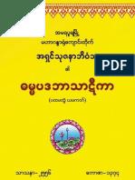 dhammmapadabarthartika-1