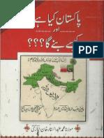 Pakistan Kia Hey Aur Kaisay Banay Ga by Allama Abdul Sattar Niazi