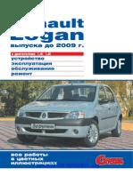 LOGAN до 2009 руководство