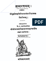 श्यामा रहस्य तन्त्र - Shyaama Rahashya