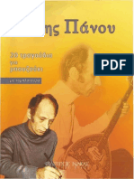 Akis Panou - 20 Tragoudia Gia Mpouzouki