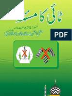 Tie Matter [Urdu]