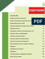 Soedeniteli 2004 RUS