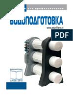 [вп] Водоподготовка. Справочник для профессионалов (Беликов, 2007)