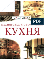 Planirovka i Oformlenije Kuxnia [Torrents.ru]