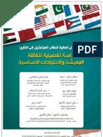 المشاكل المالية للطلاب المبتعثين إلى الخارج Updated 02/17/2013