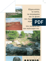Lavrio Greek  Geosite