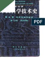 中国科学技术史(第五卷第一分册纸和印刷)