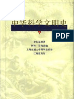 李约瑟  中华科学文明史3