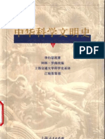 李约瑟  中华科学文明史5