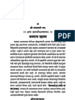 श्रीमद्-भगवद्गीता - भाग - १०