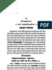 श्रीमद्-भगवद्गीता - भाग - १५