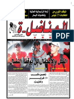 جريدة المناضل-ة عدد 41