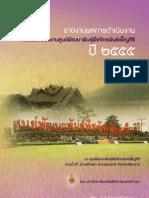 รายงานผลการดำเนินงานการร่วมสนองงานศูนย์พัฒนาพันธุ์พืชจักรพันธ์เพ็ญศิริ ปี ๒๕๕๕