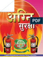 Fire & Safety Book