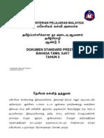 9 DSP B Tamil Tahun 3 SJK - 5 Feb 2013