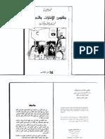 طقوس الاشارات والتحولات -سعد الله ونوس