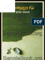 Bangla Book Ebook Ebook Humayun Ahmed Lilaboti