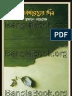 Bangla Book Ebook Ebook Humayun Ahmed Lilaboti