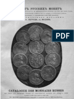 Katalog russkikh monet udielʹnykh kniazei, tsarkikh i imperatorskikh s 980 po 1899 god = Catalogue des monnaies russes de tous les princes tsars et empereurs depuis 980 jusqu'à 1899 / V.I. Petrov