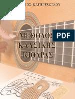 ΜΕΘΟΔΟΣ ΚΑΛΣΙΚΗΣ ΚΙΘΑΡΑΣ - Method Os