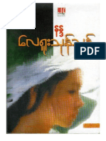 Nan Dah- Gone With the Wind (Burmese Translation)