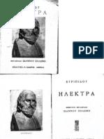 Ευριπίδης, Ηλέκτρα (Μτφρ. Πολέμη)