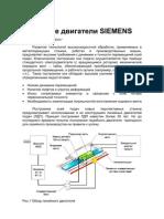линейные двигатели siemens.pdf