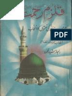 Qulzum e Rahmat by Raja Rasheed Mahmood